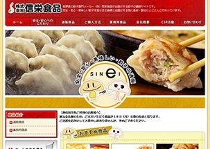 餃子の信栄食品(ECサイト)