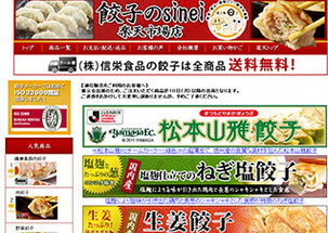 餃子のsinei楽天市場店