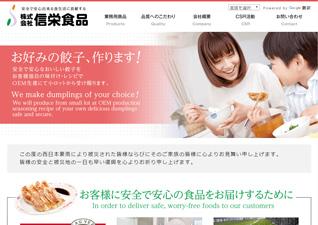 sinei-foods.co.jpg