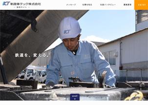 軌陸車テック株式会社(採用サイト)